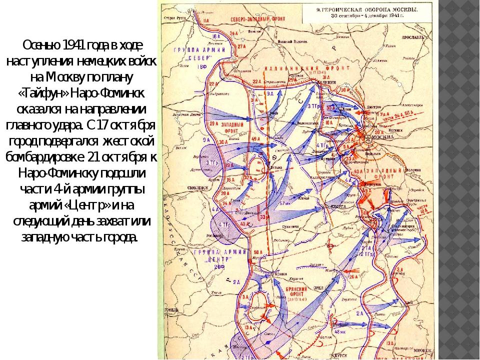 Осенью 1941 года в ходе наступления немецких войск на Москву по плану «Тайфун...
