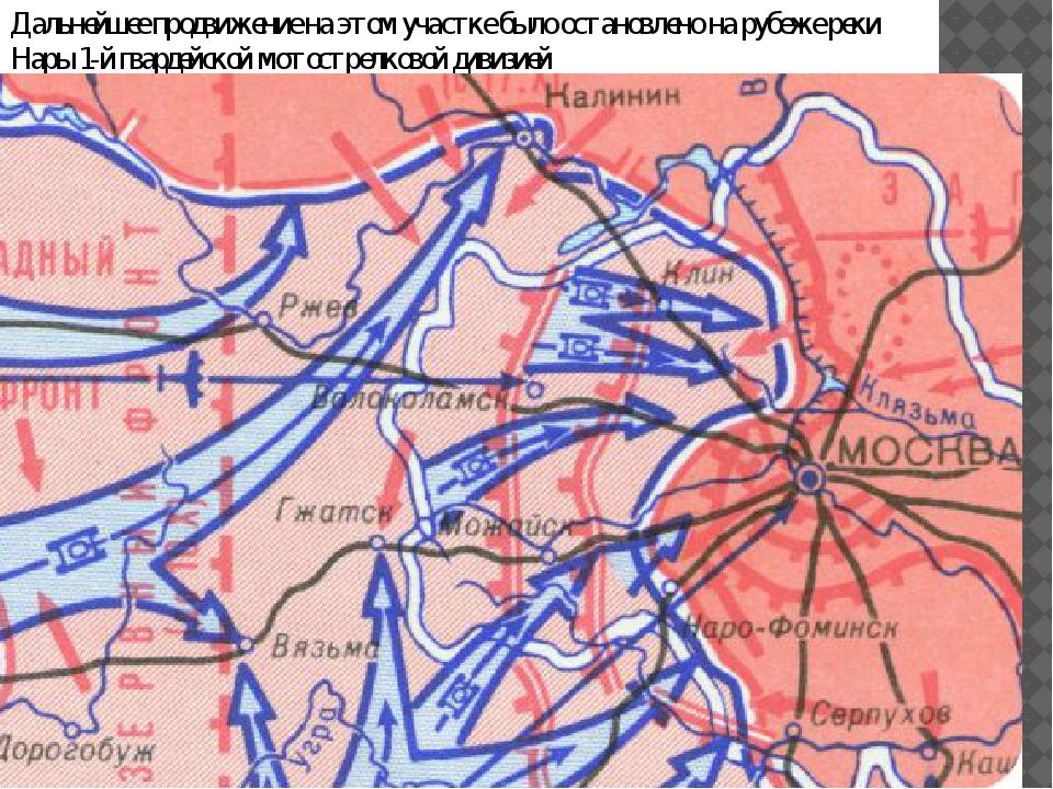 Дальнейшее продвижение на этом участке было остановлено на рубеже реки Нары 1...