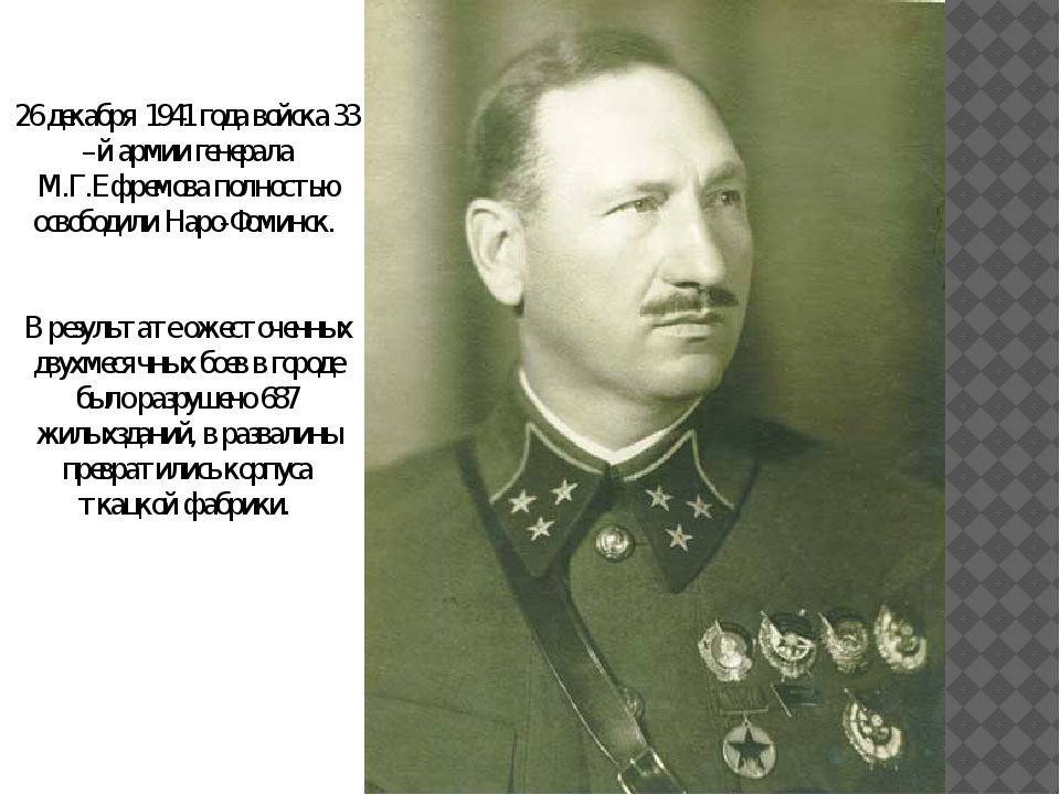 26 декабря 1941 года войска 33 –й армии генерала М.Г.Ефремова полностью освоб...