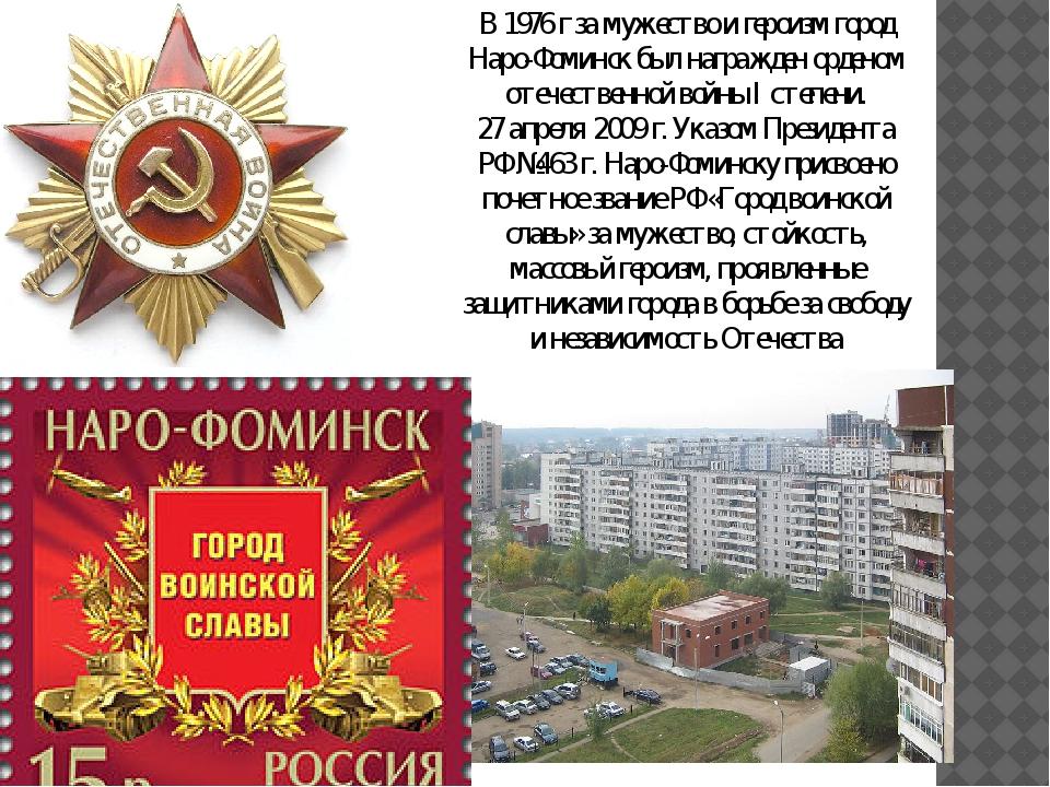 В 1976 г за мужество и героизм город Наро-Фоминск был награжден орденом отече...
