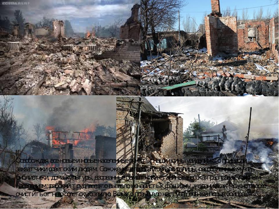 Освобождая все новые и новые населенные пункты, наши воины увидели, что прине...