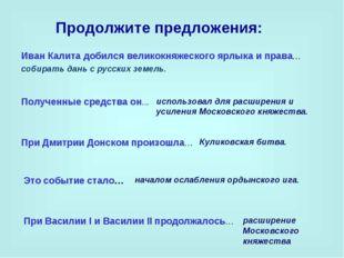 Продолжите предложения: Иван Калита добился великокняжеского ярлыка и права…