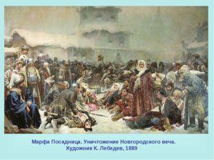 Марфа Посадница. Уничтожение Новгородского веча. Художник К. Лебедев, 1889