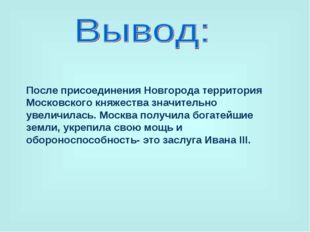 После присоединения Новгорода территория Московского княжества значительно ув