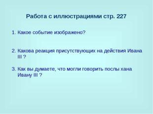 Работа с иллюстрациями стр. 227 Какое событие изображено? Какова реакция прис