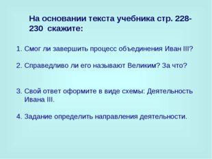 На основании текста учебника стр. 228-230 скажите: Смог ли завершить процесс