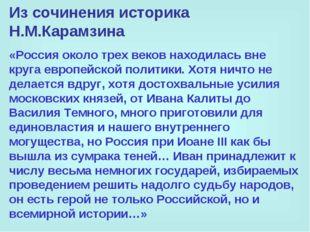 Из сочинения историка Н.М.Карамзина «Россия около трех веков находилась вне к