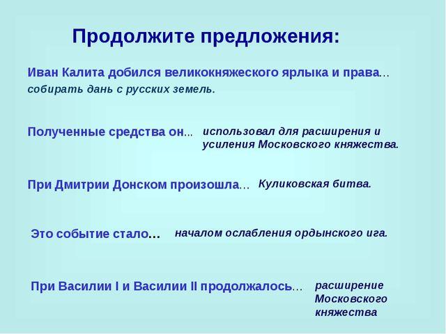 Продолжите предложения: Иван Калита добился великокняжеского ярлыка и права…...