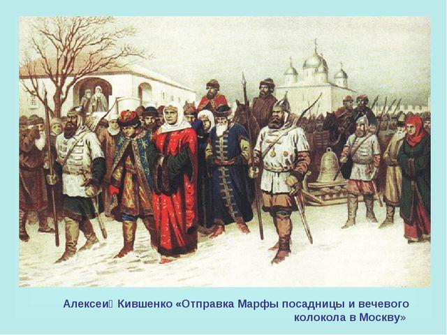 Алексей Кившенко «Отправка Марфы посадницы и вечевого колокола в Москву»