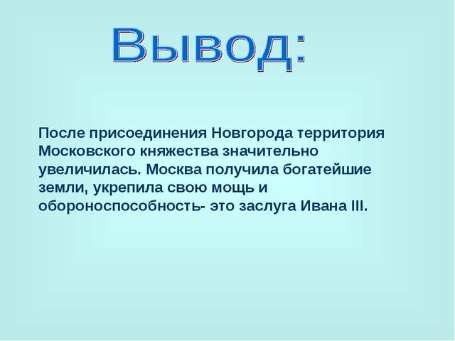 После присоединения Новгорода территория Московского княжества значительно ув...