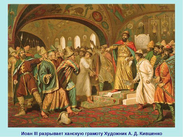 Иоан III разрывает ханскую грамоту Художник А. Д. Кившенко