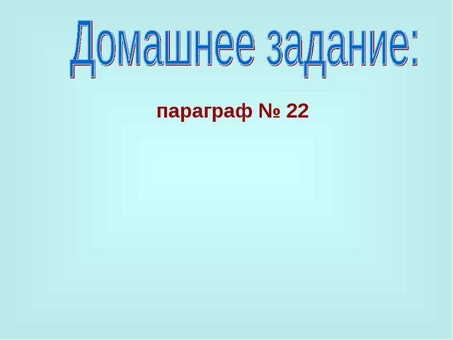параграф № 22