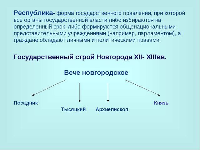 Республика-форма государственного правления, при которой все органы государс...