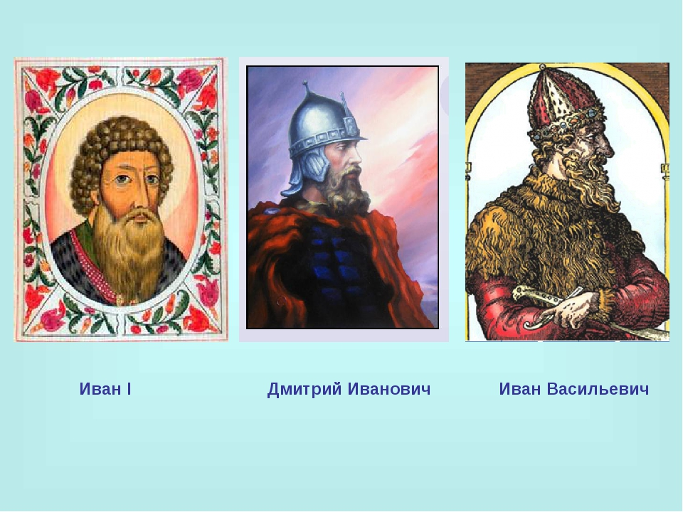 Иван I Дмитрий Иванович Иван Васильевич