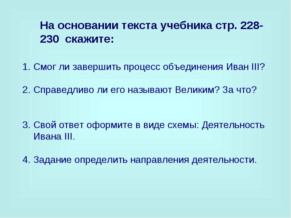 На основании текста учебника стр. 228-230 скажите: Смог ли завершить процесс...