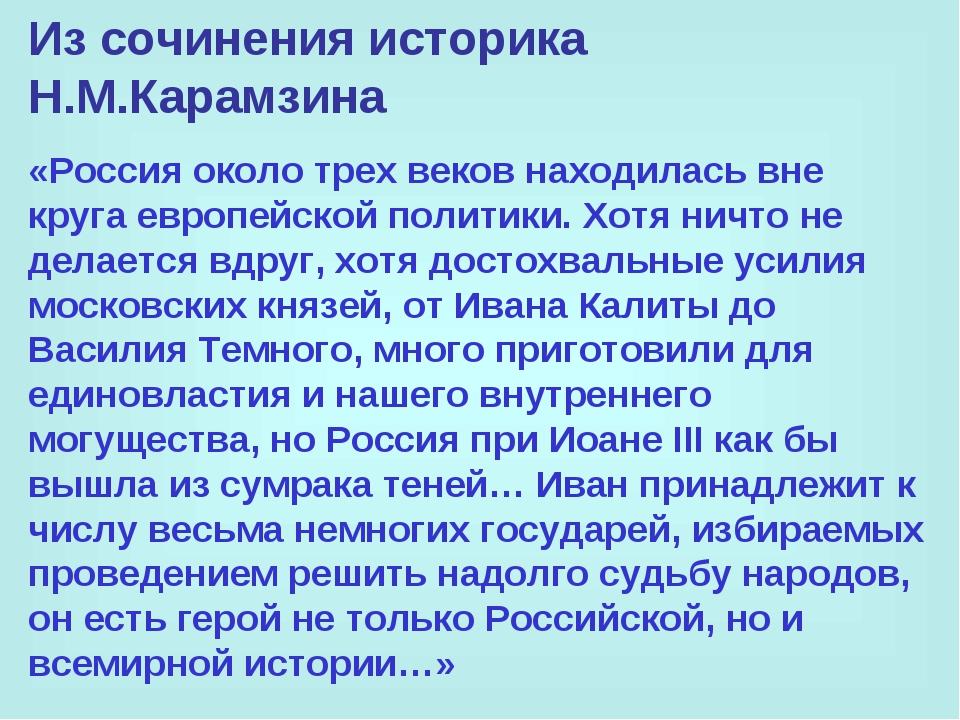 Из сочинения историка Н.М.Карамзина «Россия около трех веков находилась вне к...