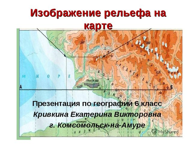 Изображение рельефа на карте Презентация по географии 6 класс Кривкина Екатер...