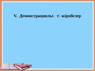 V. Демонстрациялық тәжірибелер