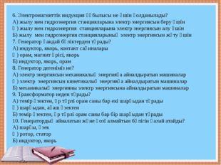 6. Электромагниттік индукция құбылысы не үшін қолданылады? А) жылу мен гидро