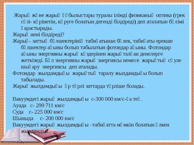 Жарық және жарық құбылыстары туралы ілімді физиканың оптика (грек сөзі- көрі...