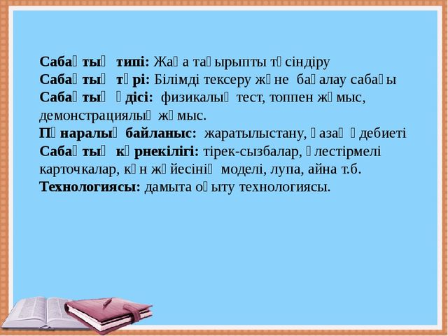 Сабақтың типі: Жаңа тақырыпты түсіндіру Сабақтың түрі: Білімді тексеру және...