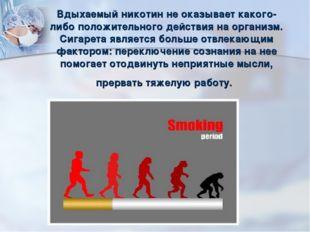 Вдыхаемый никотин не оказывает какого-либо положительного действия на организ