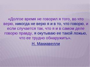 «Долгое время не говорил я того, во что верю, никогда не верю я и в то, что г