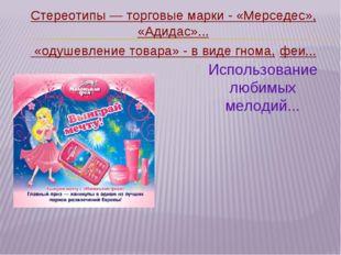 Стереотипы — торговые марки - «Мерседес», «Адидас»... «одушевление товара» -