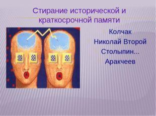 Стирание исторической и краткосрочной памяти Колчак Николай Второй Столыпин..