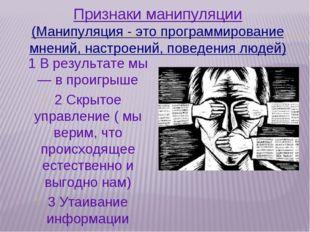 Признаки манипуляции (Манипуляция - это программирование мнений, настроений,
