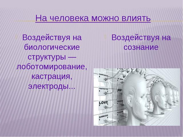 На человека можно влиять Воздействуя на биологические структуры — лоботомиров...