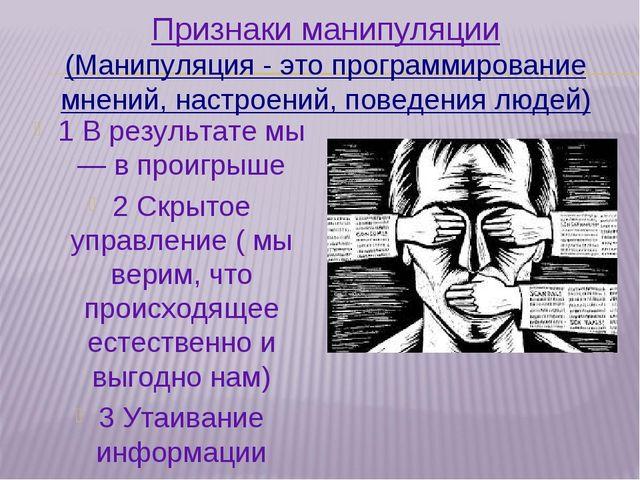 Признаки манипуляции (Манипуляция - это программирование мнений, настроений,...