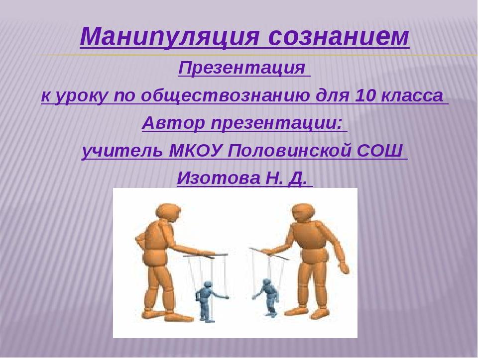Манипуляция сознанием Презентация к уроку по обществознанию для 10 класса Ав...