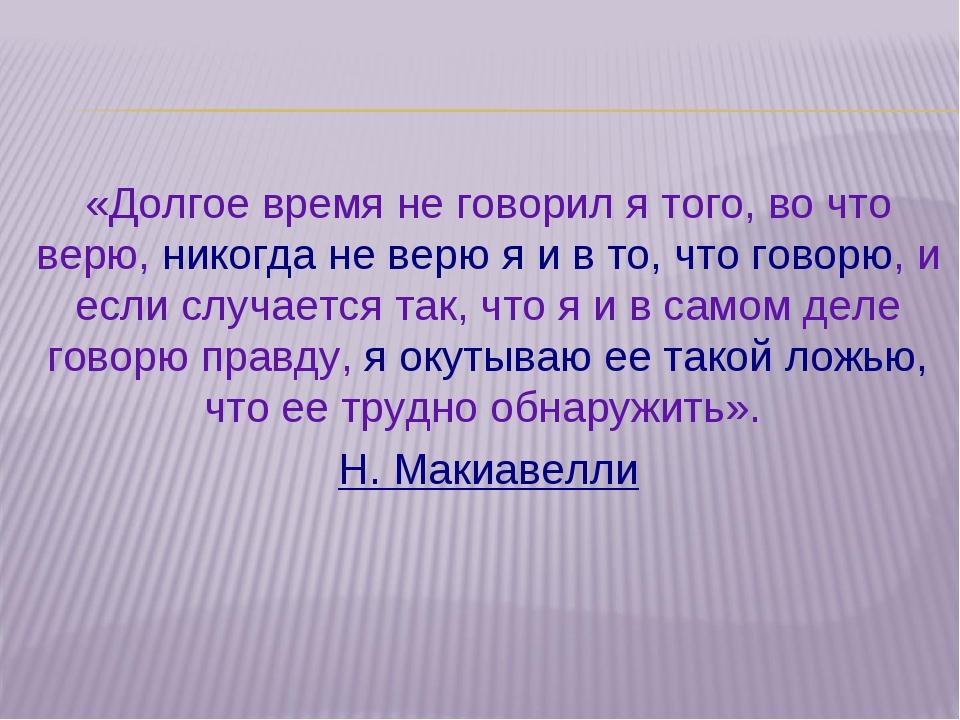«Долгое время не говорил я того, во что верю, никогда не верю я и в то, что г...