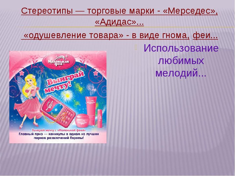 Стереотипы — торговые марки - «Мерседес», «Адидас»... «одушевление товара» -...