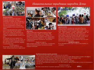 Национальные традиции народов Дона Казачьи традиции К любому гостю казаки отн