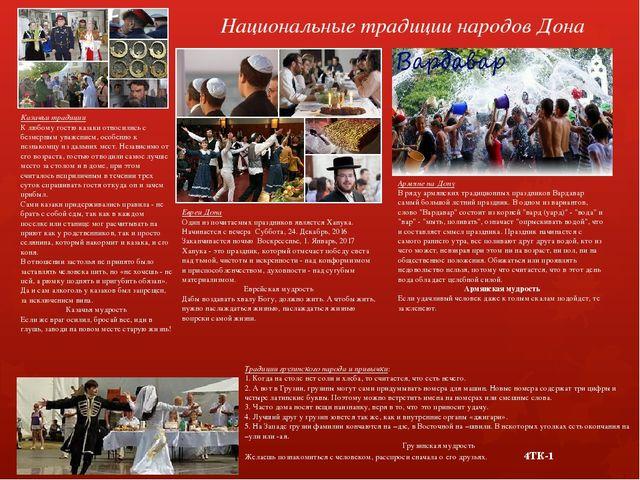 Национальные традиции народов Дона Казачьи традиции К любому гостю казаки отн...