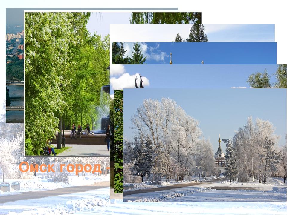 Омск город - сад