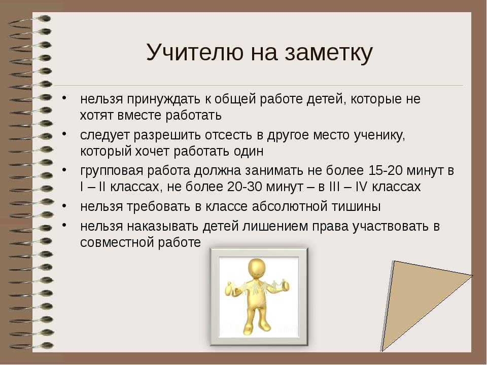 Учителю на заметку нельзя принуждать к общей работе детей, которые не хотят в...
