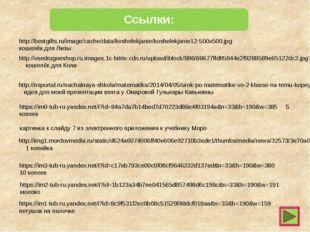 http://bestgifts.ru/image/cache/data/koshelekjanie/koshelekjanie12-500x500.jp