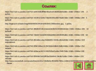 https://im2-tub-ru.yandex.net/i?id=a0f4764b3ff9b648ad10254b89a8d5dd&n=33&h=19