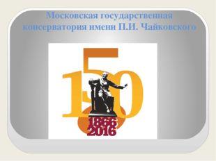 Московская государственная консерватория имени П.И. Чайковского