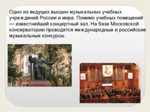 Одно из ведущих высших музыкальных учебных учреждений России и мира. Помимо у