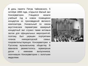 В день памяти Петра Чайковского, 5 октября 1898 года, открылся Малый зал Конс