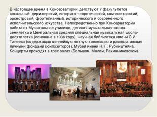 В настоящее время в Консерватории действуют 7 факультетов: вокальный, дирижер