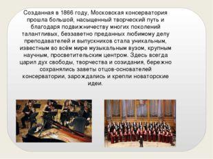 Созданная в 1866 году, Московская консерватория прошла большой, насыщенный тв