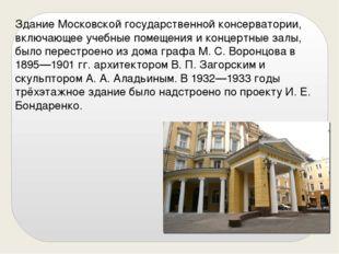 Здание Московской государственной консерватории, включающее учебные помещения