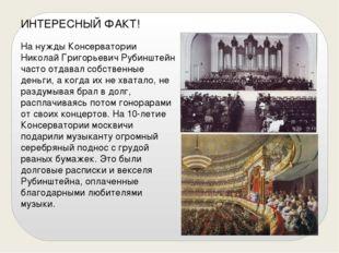 ИНТЕРЕСНЫЙ ФАКТ! На нужды Консерватории Николай Григорьевич Рубинштейн часто