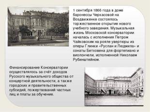 1 сентября 1866 года в доме баронессы Черкасовой на Воздвиженке состоялось то