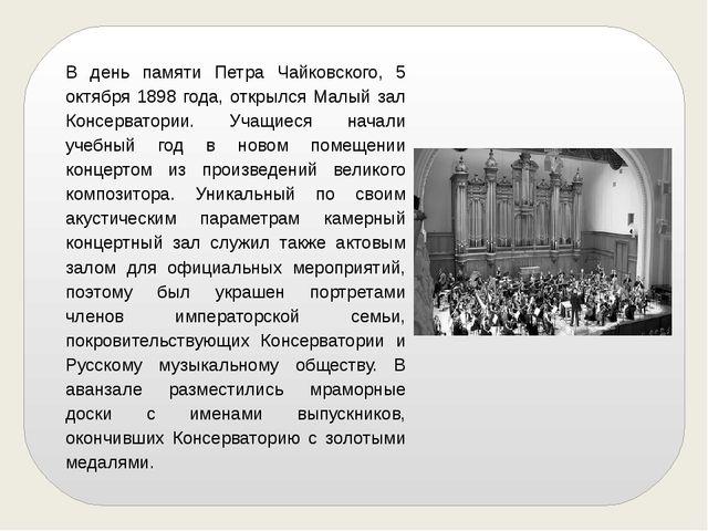 В день памяти Петра Чайковского, 5 октября 1898 года, открылся Малый зал Конс...
